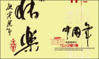 2010 Spring Festival, Chinese traditional vector