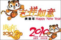 2010 New Year, the Year of the Tiger good luck vector material