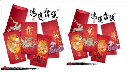 Year of the Dragon red envelope template 04 - vector material