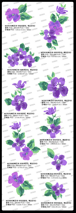 Watercolor effect flowers - Violet psd layered material