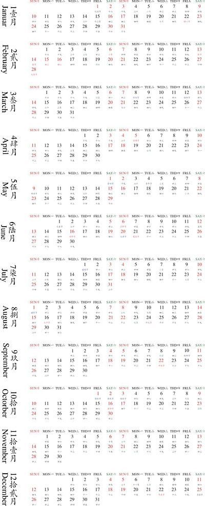 Horizontal vector 2010 calendar