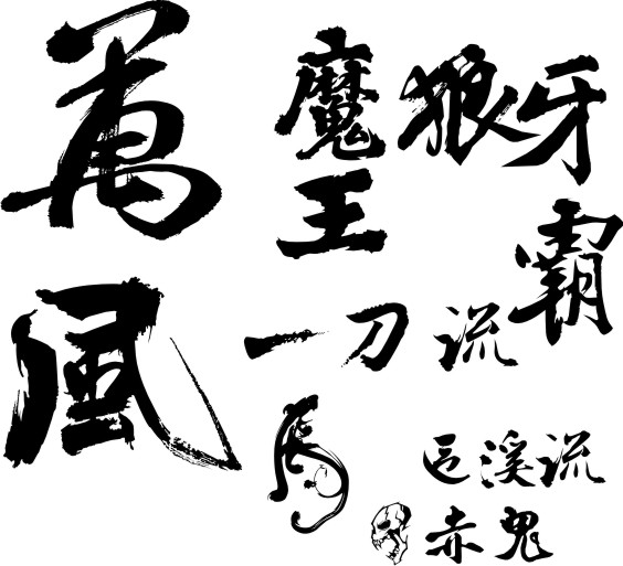 Calligraphy Chinese, calligraphy vector material