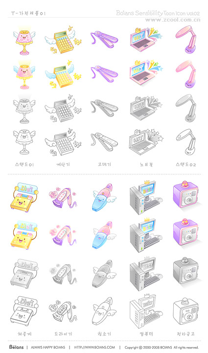 Electronic Products cute icon vector material