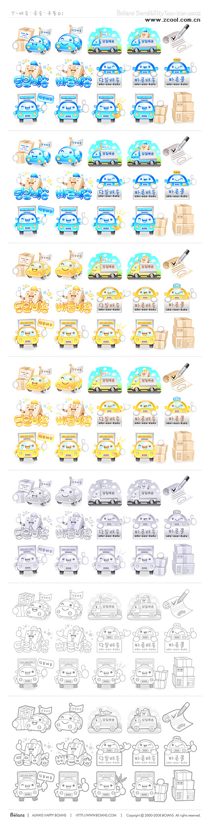 Cute car icon vector material goods