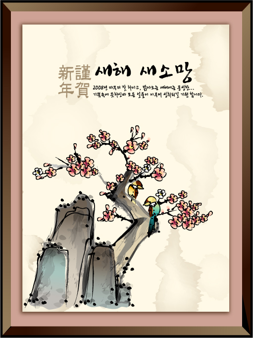 Auspicious New Year Chinese style of ink-6