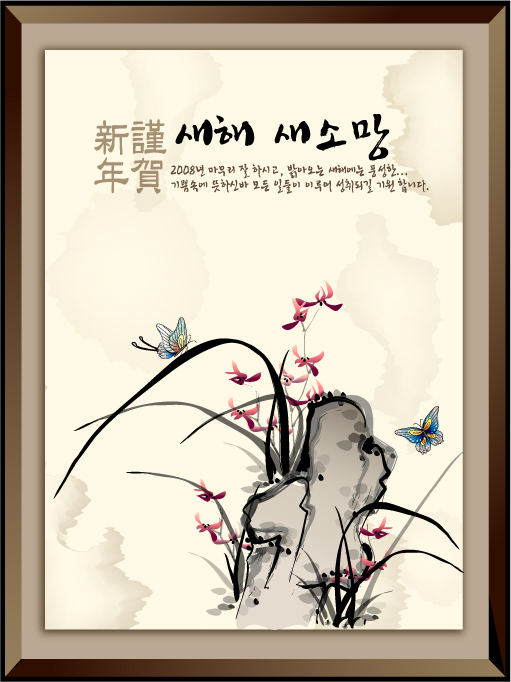 Auspicious New Year Chinese style of ink-18