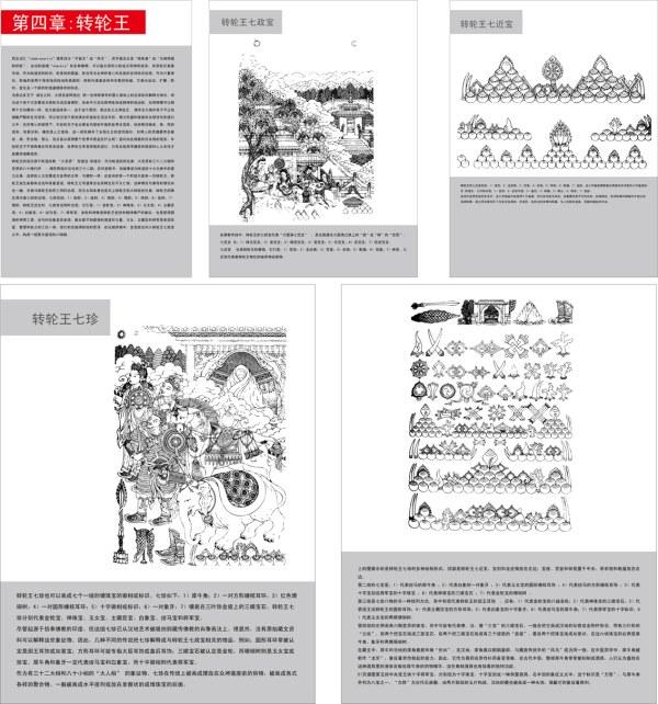 Buddhist artifacts vector diagram