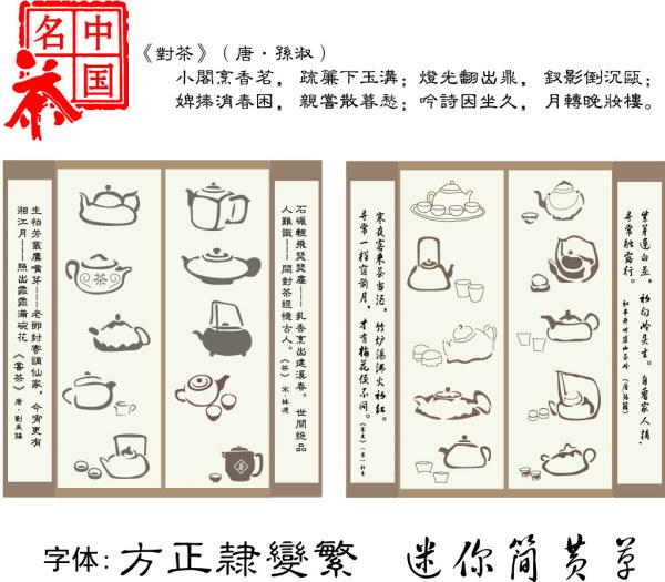Tea Culture vector material