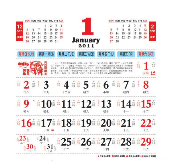 Calendar Year of the Rabbit 2011 Xinmao (almanac) vector (CDR9)