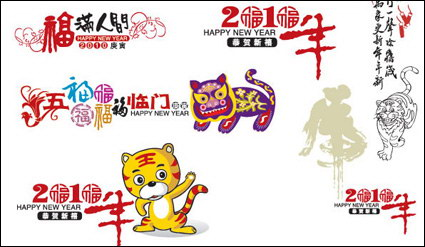 Year of the Tiger Spring WordArt Mega Collection