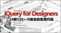 CSS + JS ชุดของรหัสที่เป็นประโยชน์