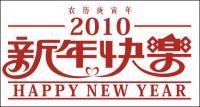Gl�ckliches neues Jahr 2010