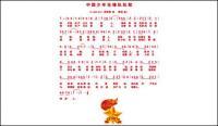 चीन युवा पायनियर गीत
