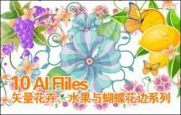 花、果物と蝶のレース
