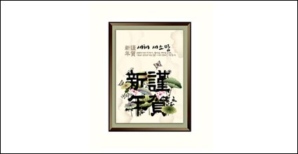 Auspicious New Year Chinese style of ink-20