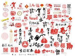 Paper-cut in seal calligraphy vector material